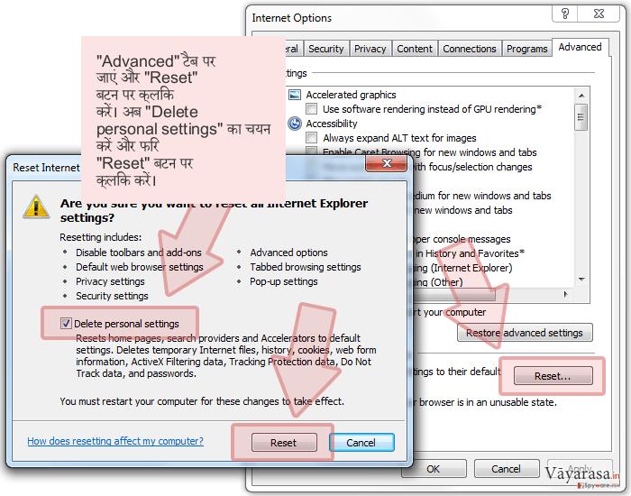 'Advanced' टैब पर जाएं और 'Reset' बटन पर क्लिक करें। अब 'Delete personal settings' का चयन करें और फिर 'Reset' बटन पर क्लिक करें।