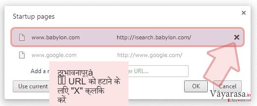 दुर्भावनापूर्� �� URL को हटाने के लिए 'X' क्लिक करें