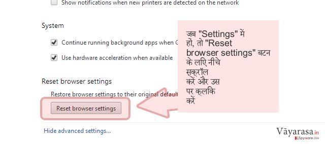 जब 'Settings' में हों, तो 'Reset browser settings' बटन के लिए नीचे स्क्रॉल करें और उस पर क्लिक करें