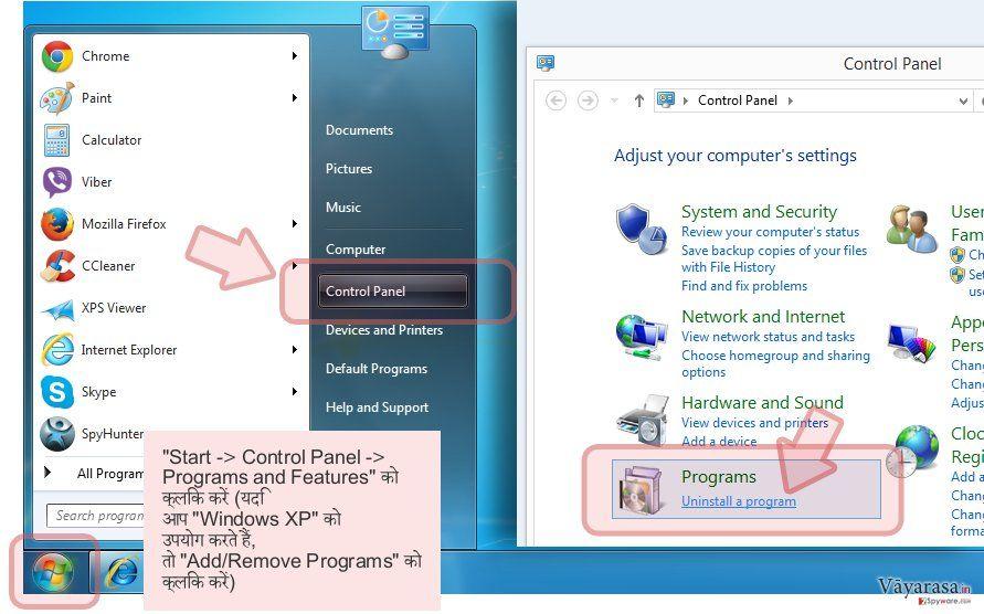 'Start -> Control Panel -> Programs and Features' को क्लिक करें (यदि आप 'Windows XP' को उपयोग करते हैं, तो 'Add/Remove Programs' को क्लिक करें)