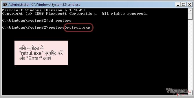 बिना क्वोट्स के 'rstrui.exe' प्रविष्ट करें और 'Enter' दबायें
