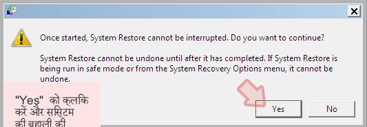 'Yes'  को क्लिक करें और सिस्टम की बहाली की शुरुआत करें